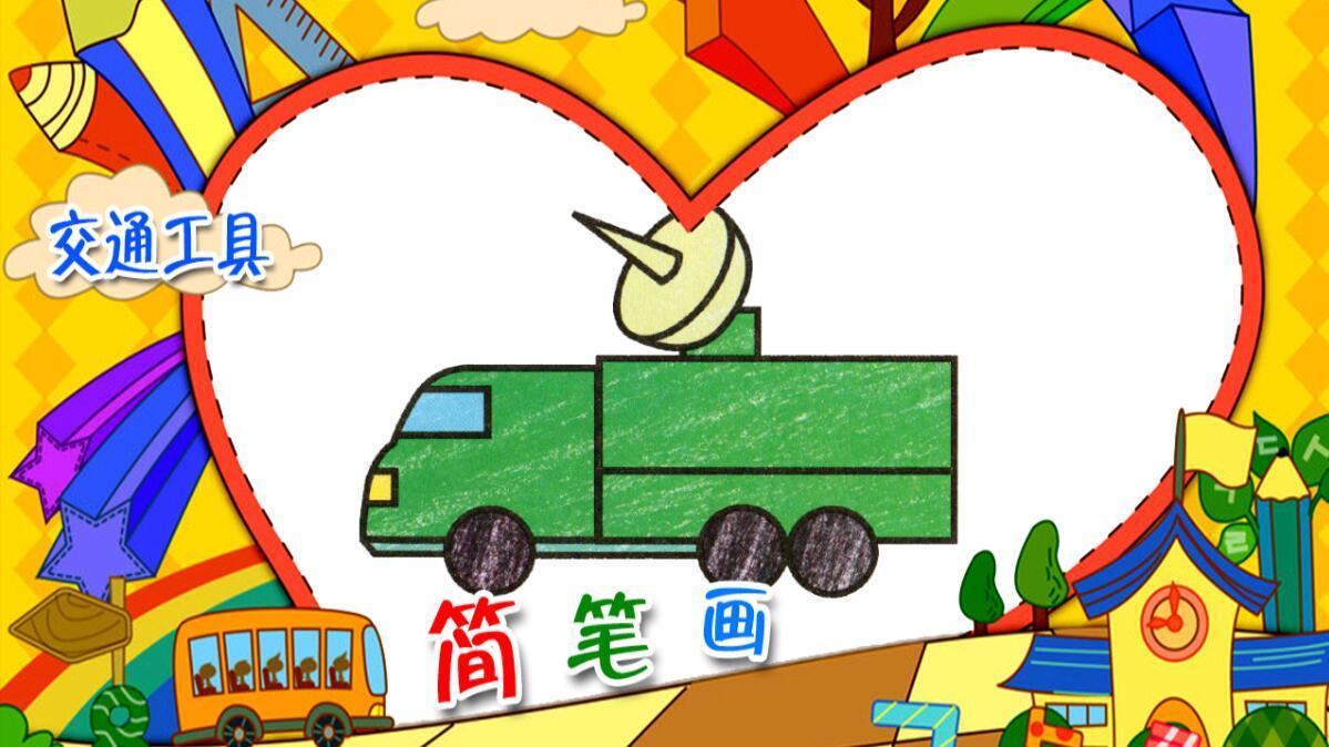 农民丰收儿童简笔画