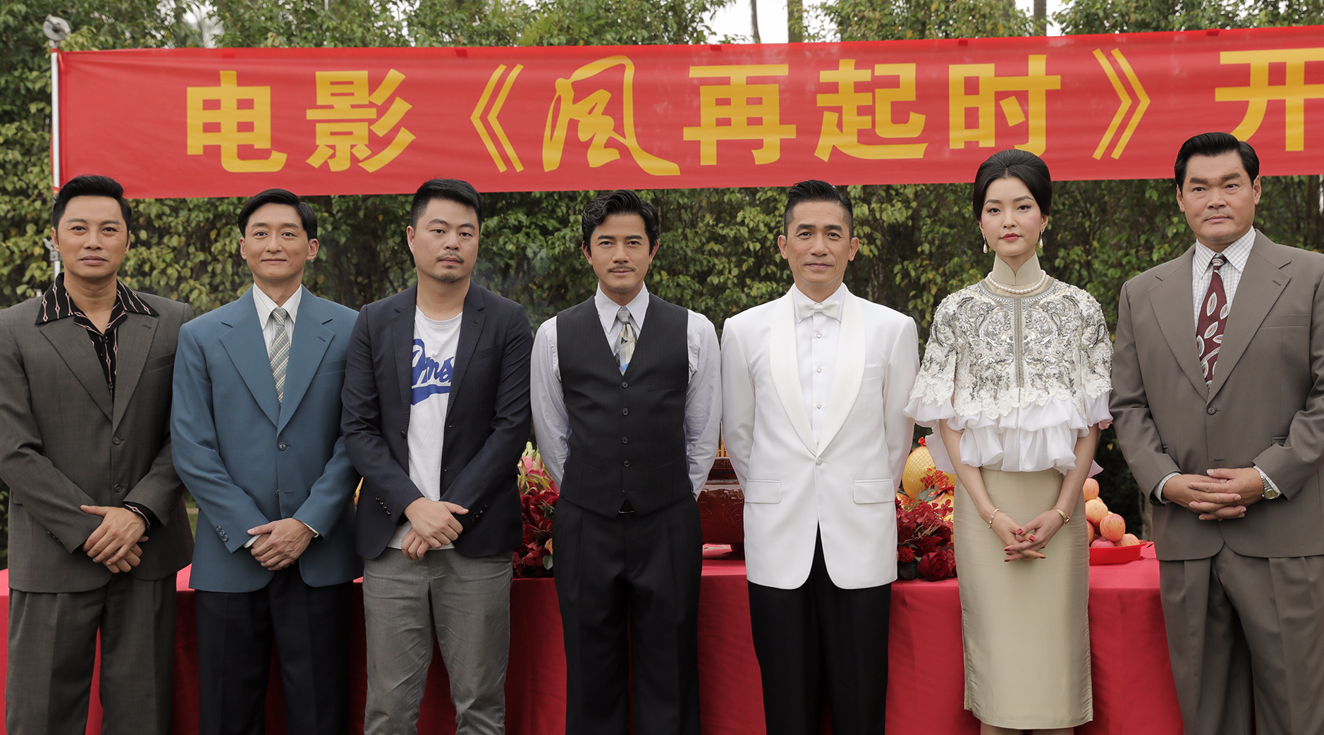 电影《风再起时》正式开镜郭富城梁朝伟影帝首度跨越时代再现磅礡传奇