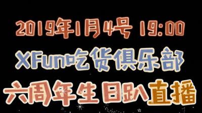 《<b>XFun吃货俱乐部</b>》六周年生日趴,万元大奖等你来拿!