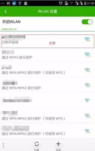 科普:密码正确手机却连不上WiFi?请看这里 - 黄大郎 - 学习园地!