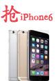 关注小黄书会,抢iPhone 6 啦!