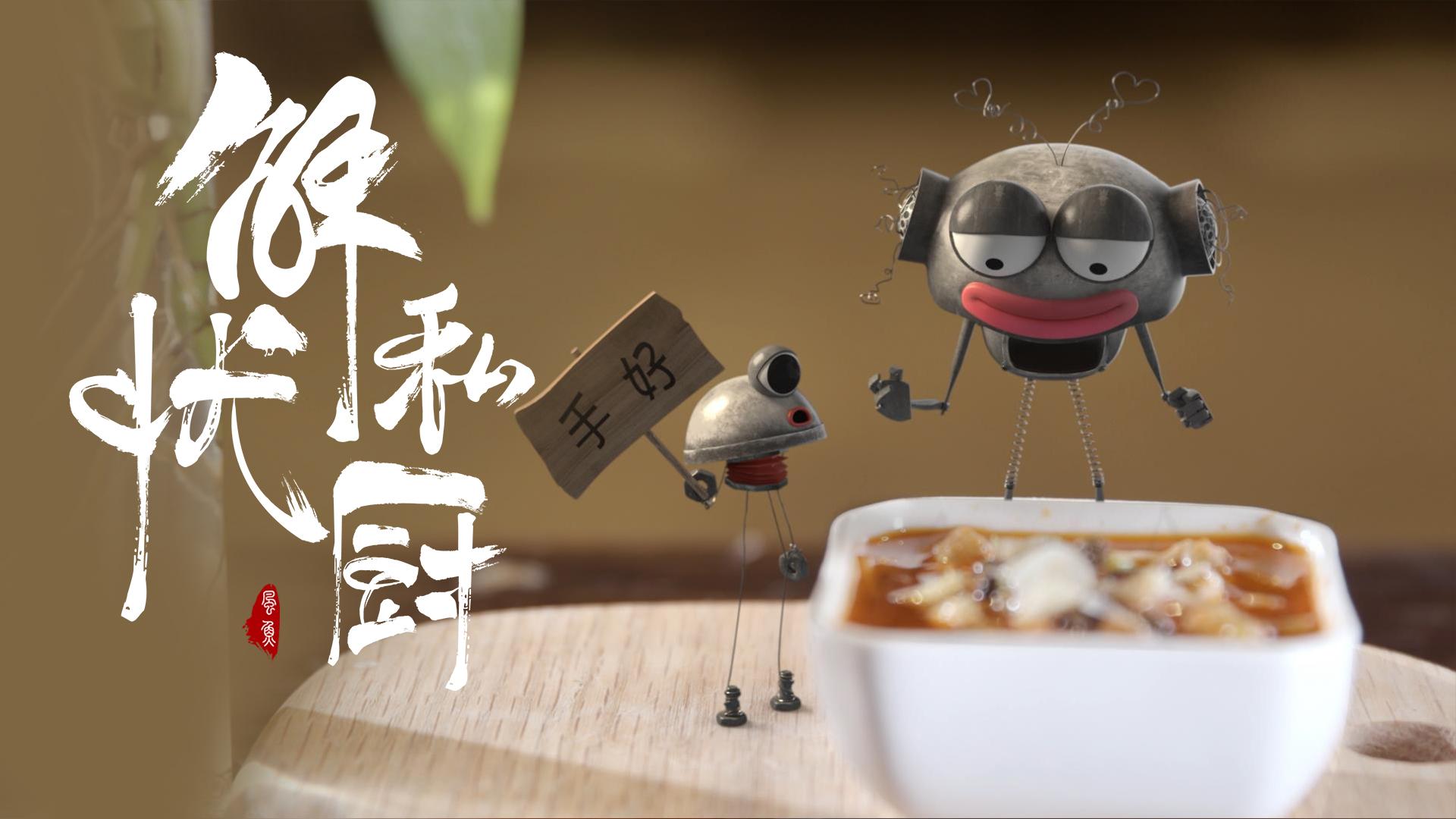 解忧私厨 第4集 麻辣水煮鱼
