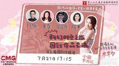 原创动漫《灵笼》首次亮相上海国际电影节 助力国漫乘风破浪