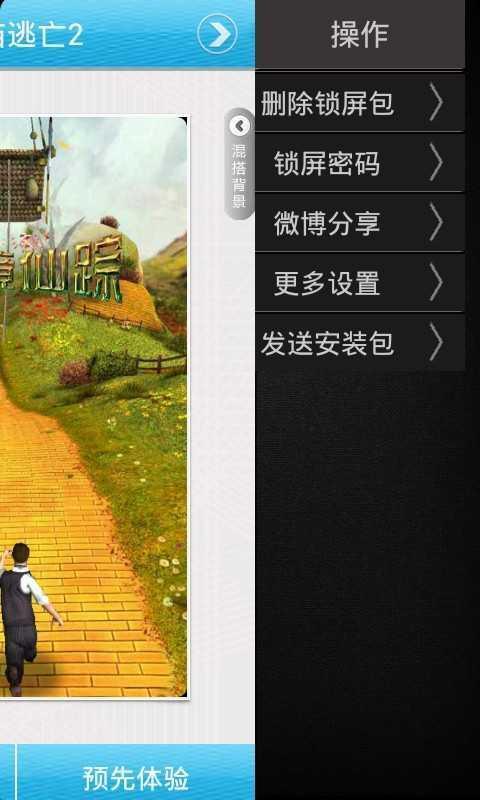 《 神庙逃亡2主题锁屏 》截图欣赏