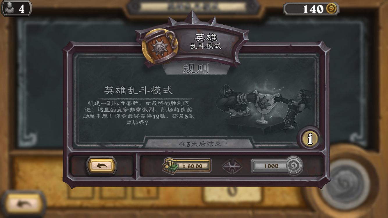 《炉石传说》英雄乱斗模式上线