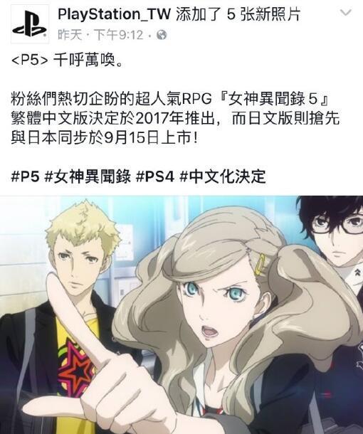 《女神异闻录5》中文版发售日确认