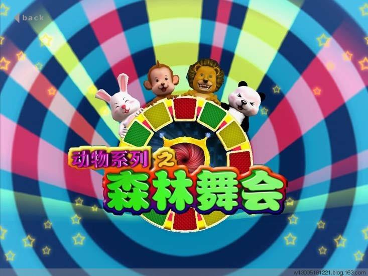 游戏制作:悠游棋牌电玩游戏中心中文名称:森林舞会