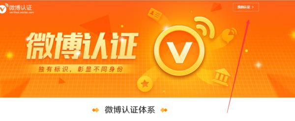 关于新浪微博蓝V认证如何取消申请?_360问答