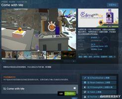 《与我同行》Steam免费开玩 双人合作解密游戏