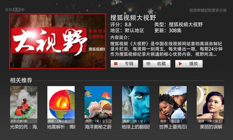 《 搜狐视频TV版 》截图欣赏