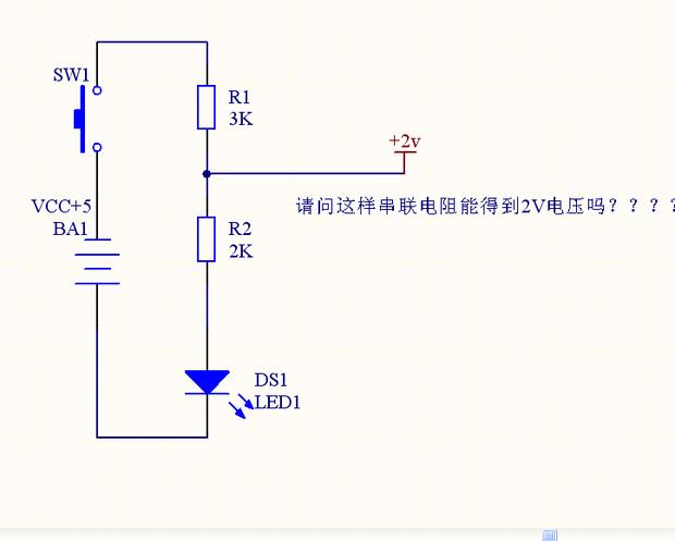 请问这样串联电阻能得到2v电压吗?