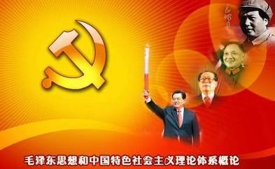 二,毛泽东思想和中国特色社会主义理论体系概论