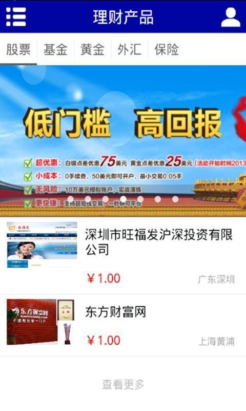 《 中国理财门户 》截图欣赏