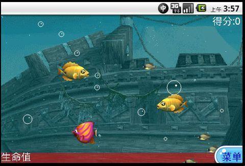 吞食鱼截图1