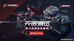 《生死狙击2》天选测试启动!8月14日全新玩法上演