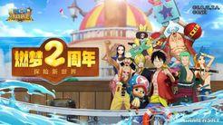 《航海王燃烧意志》燃梦2周年 探险新世界!