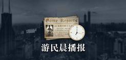 游民晨播报:大批新作演示、预告 一次看过瘾
