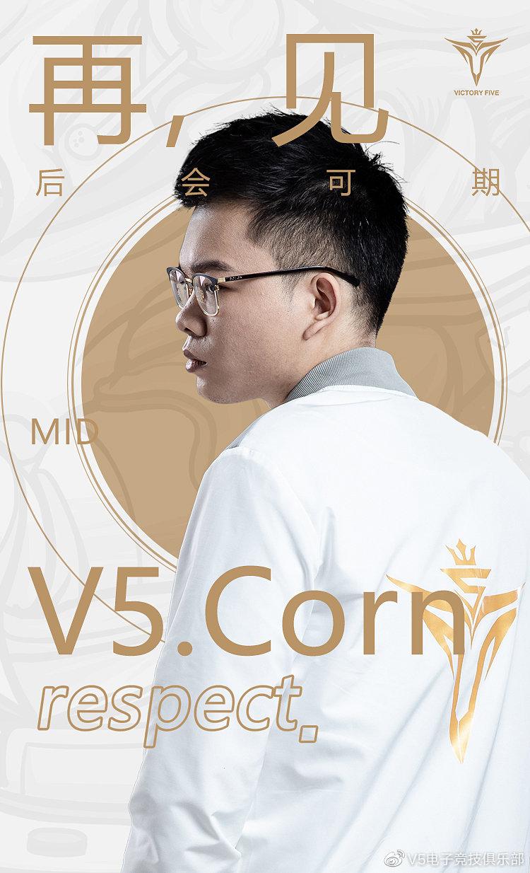 V5.Corn 断开连接