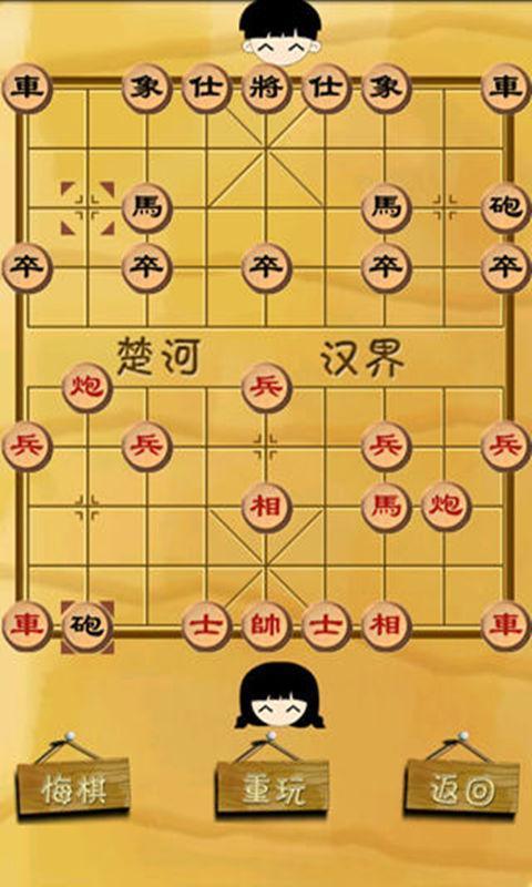 《 中国象棋 》截图欣赏