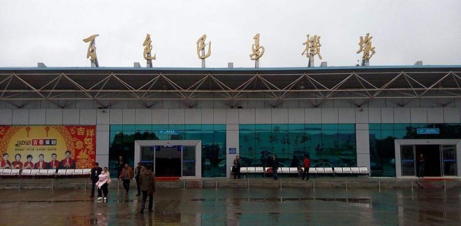 """巴馬縣(xian)不(bu)屬于百色市,為何(he)百色的(de)機場叫(jiao)""""巴馬機場""""?"""