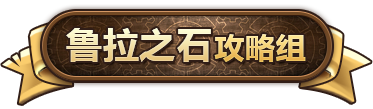 DQX攻略组icon.png