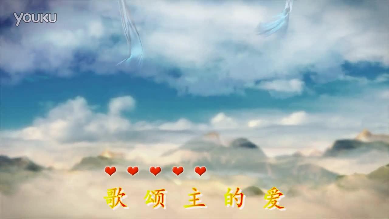 基督教歌曲---赞美诗歌大全---【因你的爱无限】-基督教歌曲 预告片