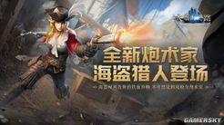 海盗猎人传奇登场!《大航海之路》全新职业正式上线