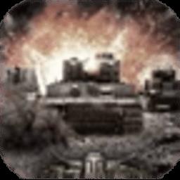 坦克大战 1.5.2安卓游戏下载