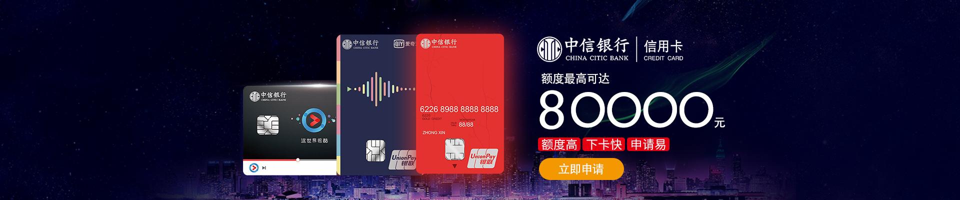 中信银行卡