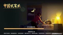 《中国式家长》手游测试版评测:指间上的人生重现