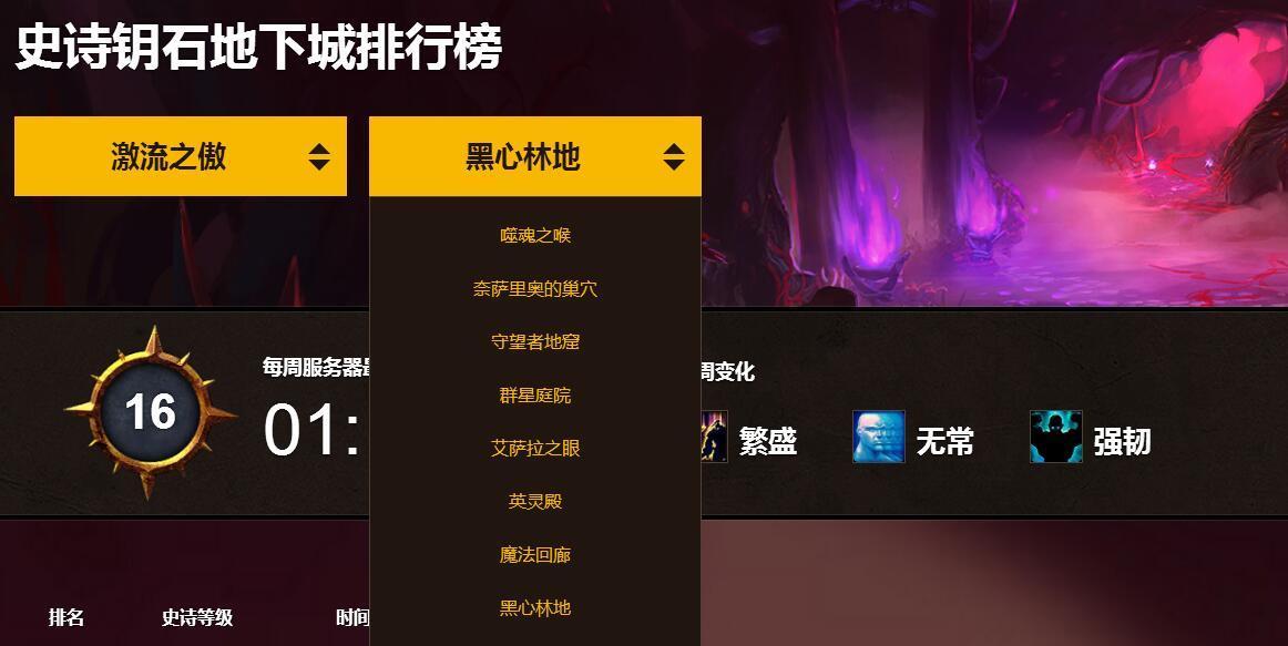 《魔兽世界》官网推出大秘境排行榜