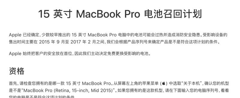 最前线|部分Macbook电池存起火隐患,被禁止带上飞机
