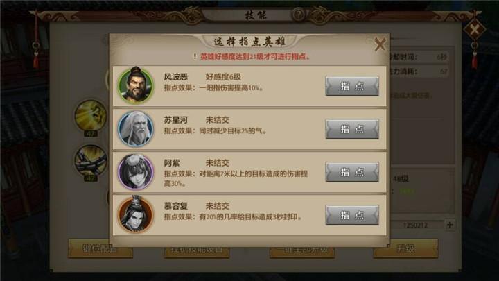 《天龙八部手游》之天龙寺PVE英雄指点如何选择2.jpg