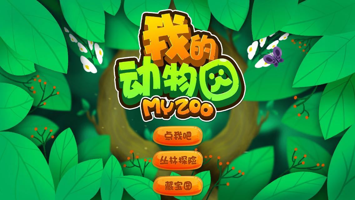 我的动物园app下载_我的动物园手机版下载