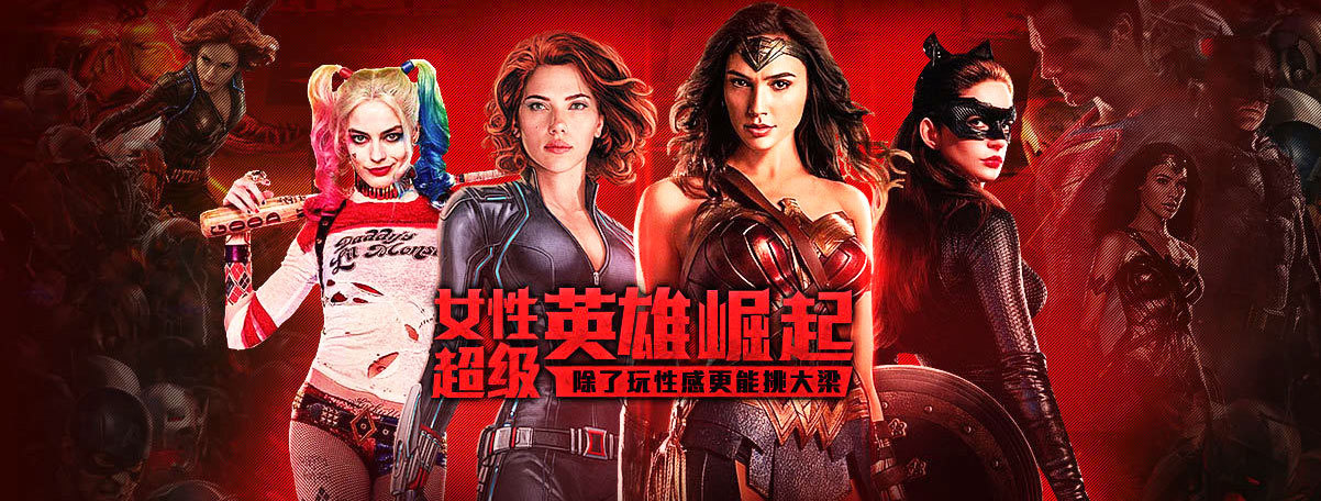 致敬那些超级女英雄