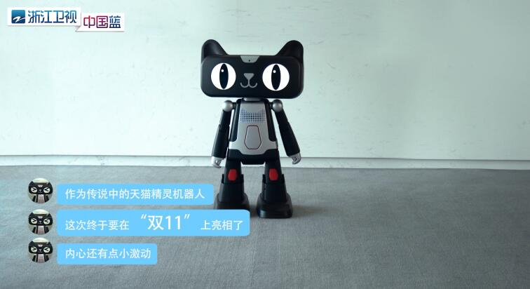 概念超前20年!浙江卫视联手天猫双11开创晚会科技新时代