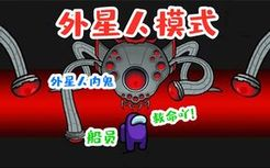 Amongus外星人模式:外星人内鬼入侵飞船,利用人工智能来猎杀船员!