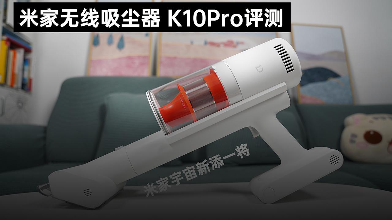 米家宇宙新添一将,K10Pro一款闭眼入的全功能吸尘器