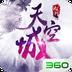 九州天空城-3D国战手游