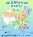 """中国天气发布全国入夏进程图 华北地区干热如""""烧烤"""""""