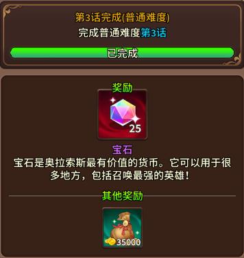 第三话通关奖励(普通).png