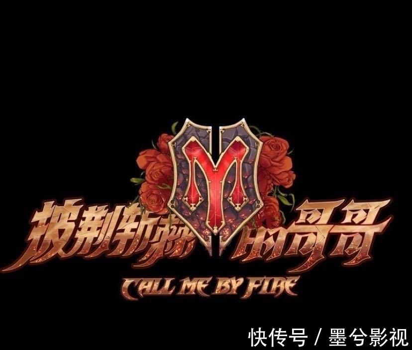 《披荆斩棘的哥哥》:综艺还是需要湖南卫视 资源真的是yyds!