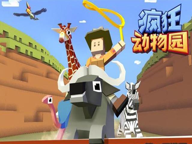 疯狂动物园第一期 驯服野牛斑马非洲象-遥清水的游戏