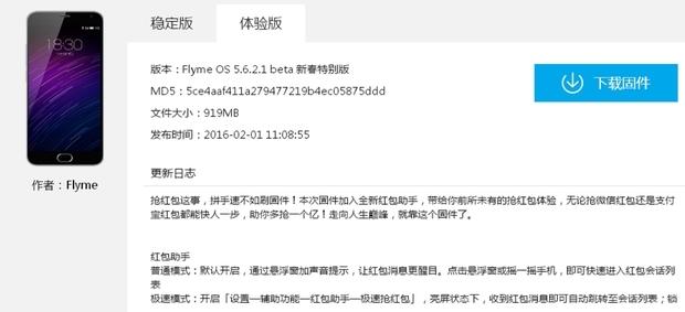 魅蓝note2什么时候能升级flyme5.0稳定版.谢谢