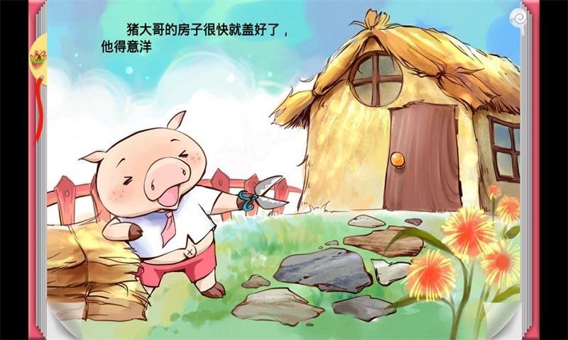 寓言故事三只小猪