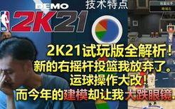 【RD】2K21试玩版DEMO全攻略!运球操作大改!右摇杆投篮真的好用吗?!我最没想到的是今年的建模....