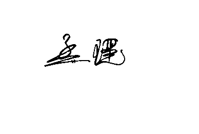 能帮我设计一个艺术签名吗?我的名字叫孟瑶.谢谢!