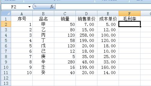 excel怎么算设置表格的毛利率 最好有步骤 详细