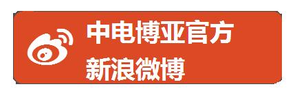 中电博亚微博副本 - 副本.png