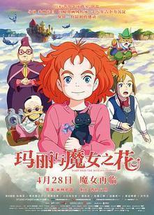 玛丽与魔女之花DVD(动漫)